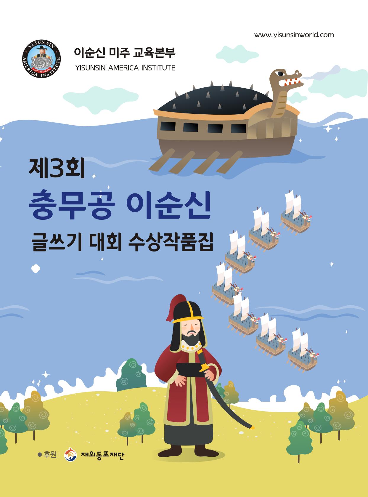 제3회-충무공-이순신-글쓰기-대회-수상작품집-커버.png